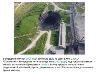 В середине октября 2006года затопило одну из шахт БКРУ-1 ОАО «Уралкалий». В