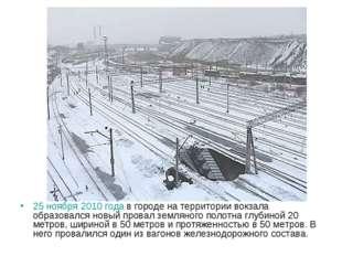 25 ноября 2010 года в городе на территории вокзала образовался новый провал з