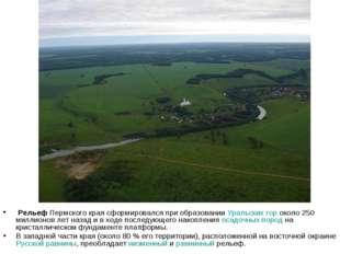 Рельеф Пермского края сформировался при образовании Уральских гор около 250