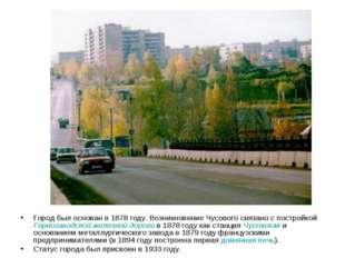 Город был основан в 1878 году. Возникновение Чусового связано с постройкой Го