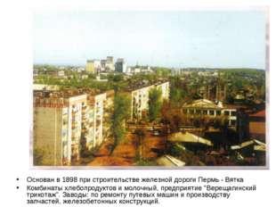 Основан в 1898 при строительстве железной дороги Пермь - Вятка Комбинаты хлеб