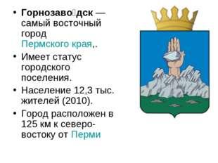 Горнозаво́дск—самый восточный город Пермского края,. Имеет статус городского