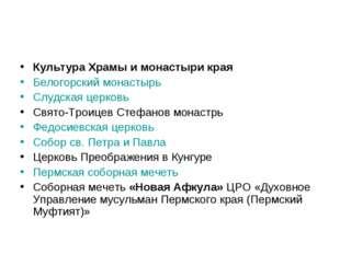 Культура Храмы и монастыри края Белогорский монастырь Слудская церковь Свято-