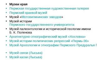 Музеи края Пермская государственная художественная галерея Пермский краевой м