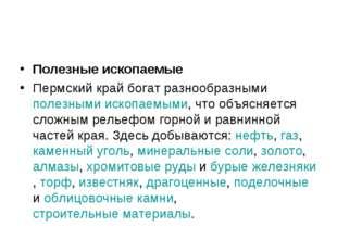 Полезные ископаемые Пермский край богат разнообразными полезными ископаемыми,