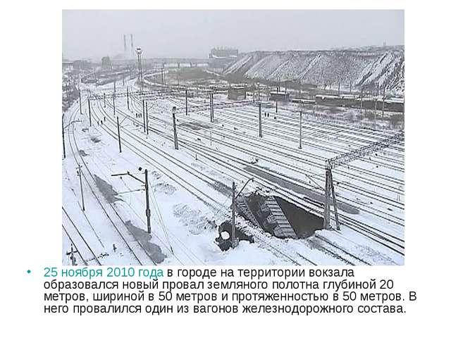 25 ноября 2010 года в городе на территории вокзала образовался новый провал з...