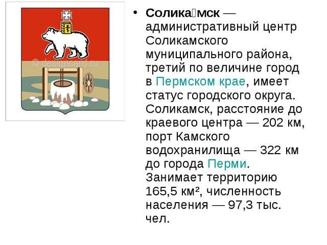 Солика́мск—административный центр Соликамского муниципального района, третий...