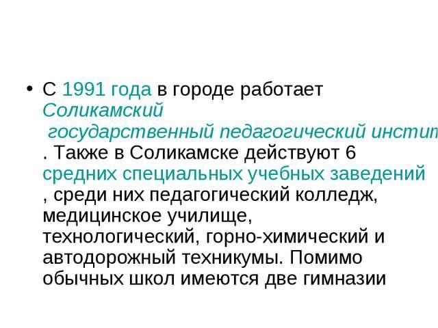 С 1991 года в городе работает Соликамский государственный педагогический инст...