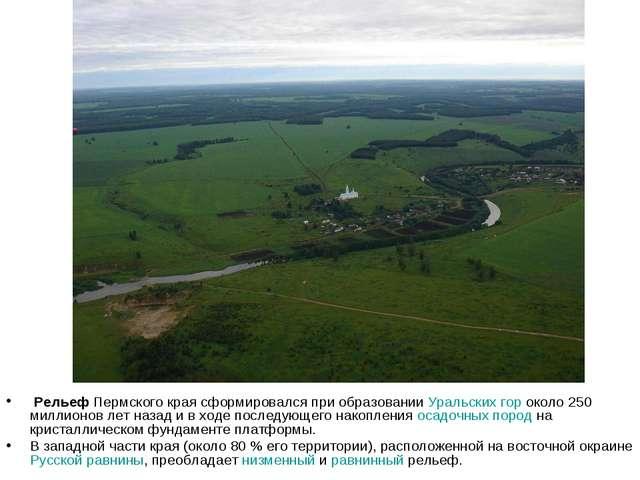 Рельеф Пермского края сформировался при образовании Уральских гор около 250...