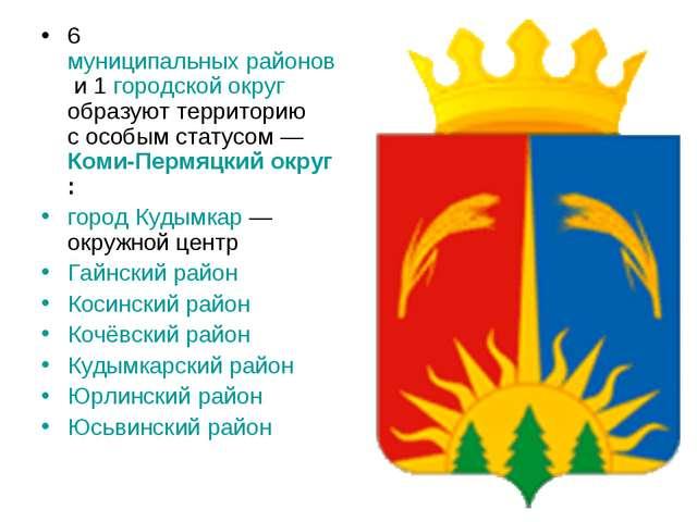 6 муниципальных районов и 1 городской округ образуют территорию с особым стат...