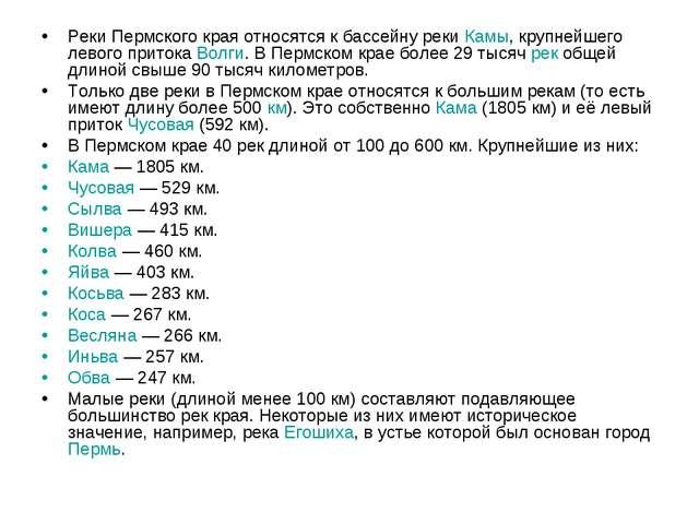 Реки Пермского края относятся к бассейну реки Камы, крупнейшего левого приток...