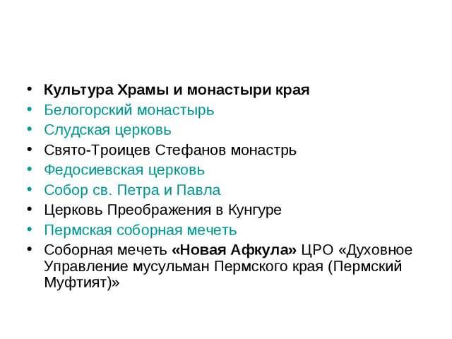 Культура Храмы и монастыри края Белогорский монастырь Слудская церковь Свято-...
