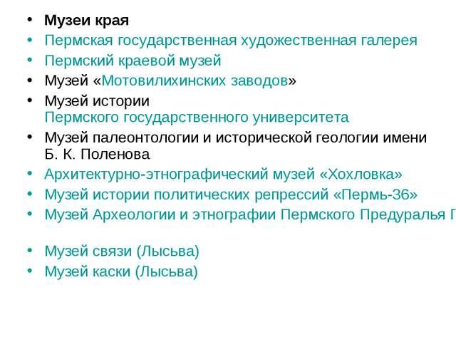 Музеи края Пермская государственная художественная галерея Пермский краевой м...