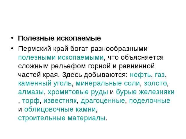 Полезные ископаемые Пермский край богат разнообразными полезными ископаемыми,...