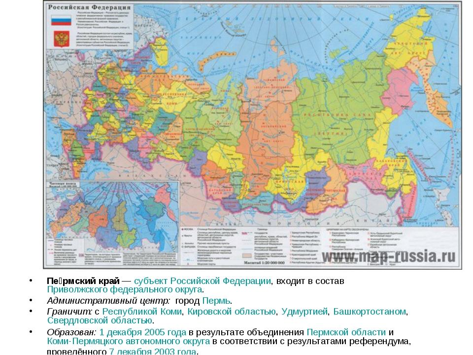 Пе́рмский край— субъект Российской Федерации, входит в состав Приволжского ф...