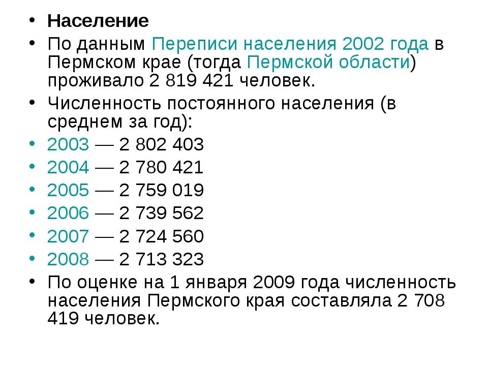 Население По данным Переписи населения 2002 года в Пермском крае (тогда Пермс...