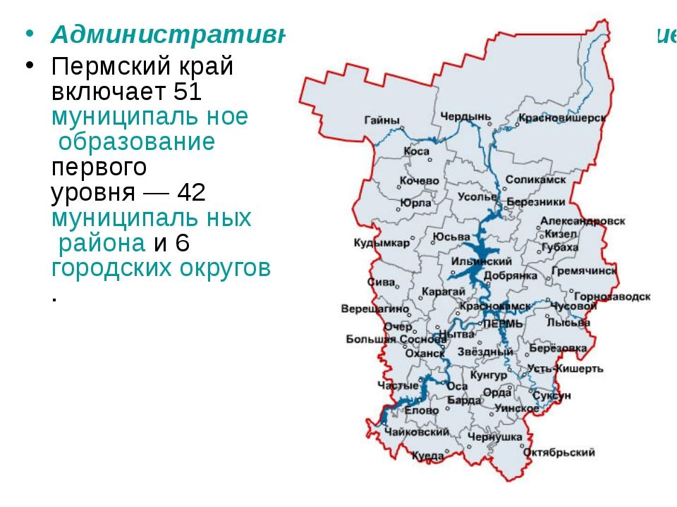 Административно-территориальное деление Пермского края Пермский край включает...