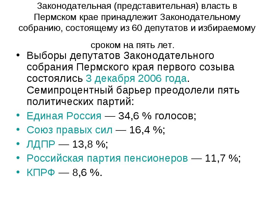 Законодательная (представительная) власть в Пермском крае принадлежит Законод...