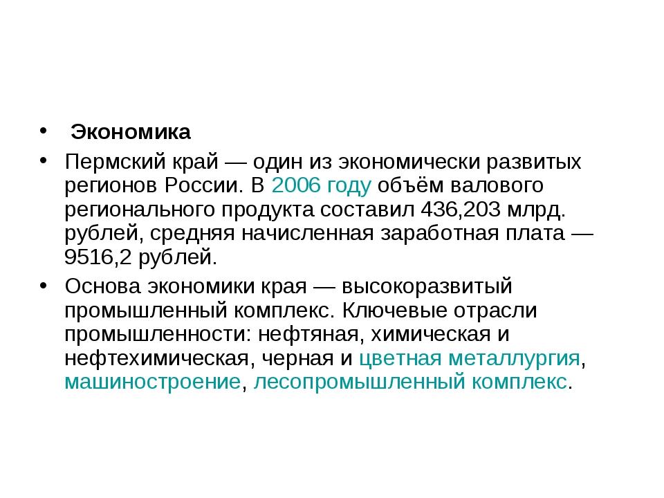 Экономика Пермский край— один из экономически развитых регионов России. В 2...