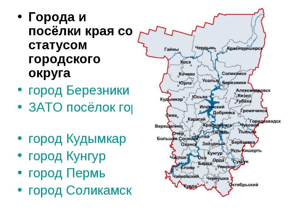 Города и посёлки края со статусом городского округа город Березники ЗАТО посё...