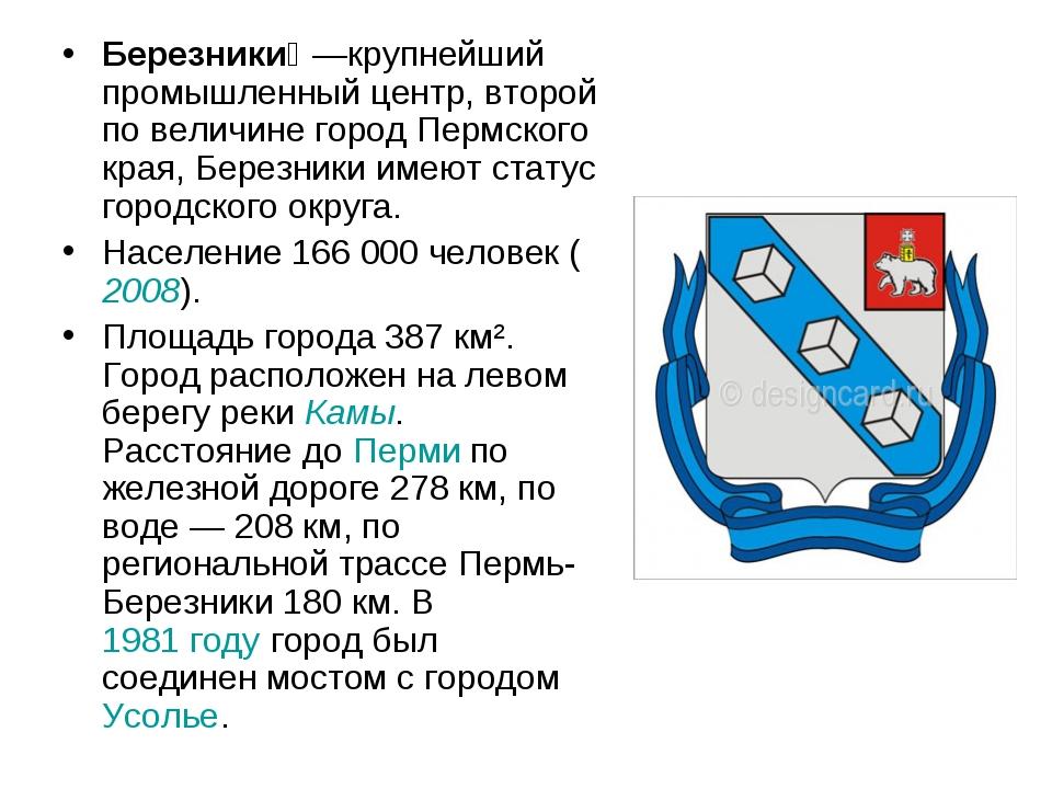 Березники́—крупнейший промышленный центр, второй по величине город Пермского...