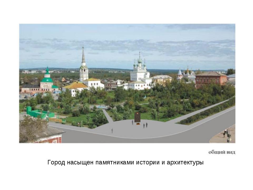 Город насыщен памятниками истории и архитектуры