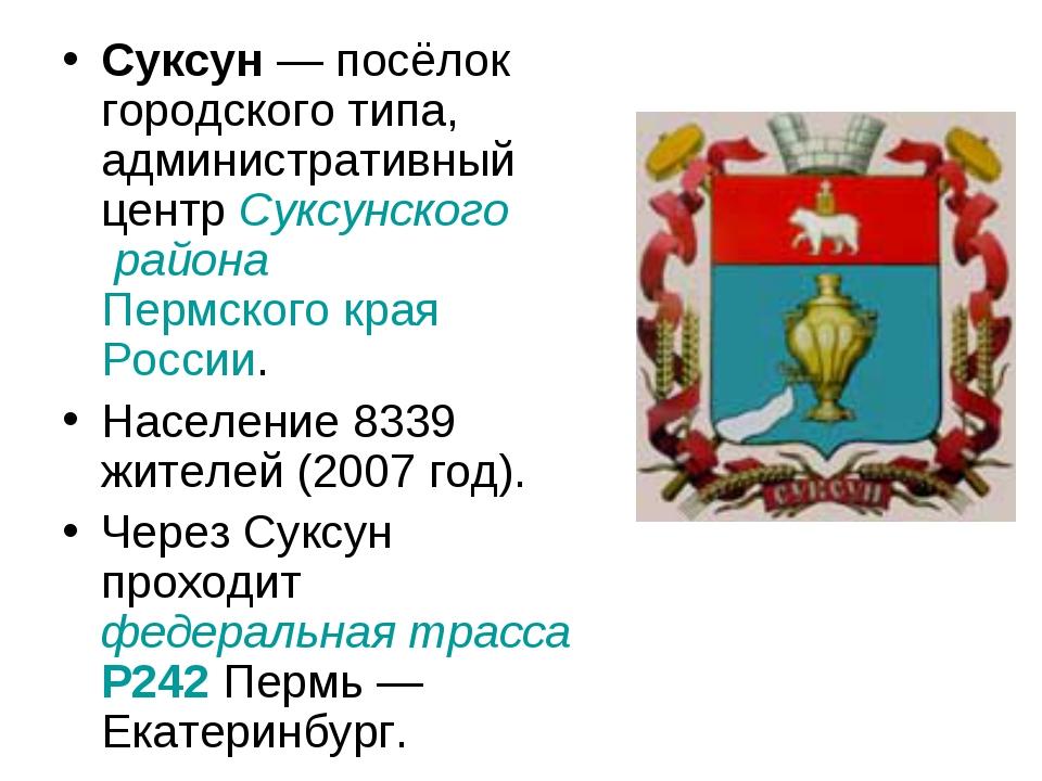 Суксун— посёлок городского типа, административный центр Суксунского района П...