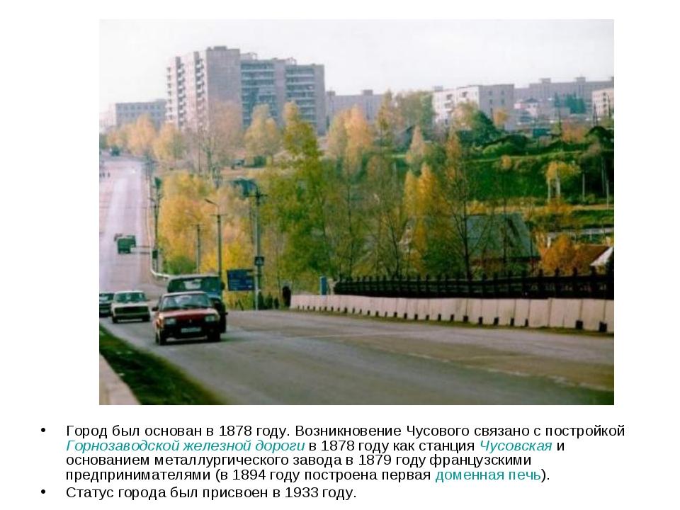 Город был основан в 1878 году. Возникновение Чусового связано с постройкой Го...