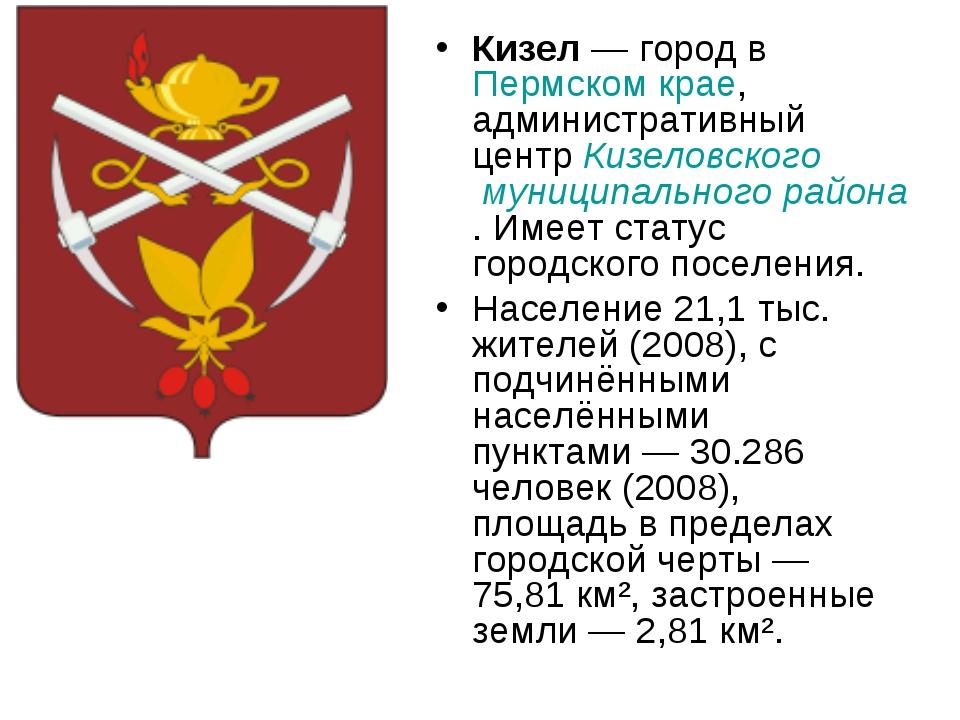 Кизел— город в Пермском крае, административный центр Кизеловского муниципаль...