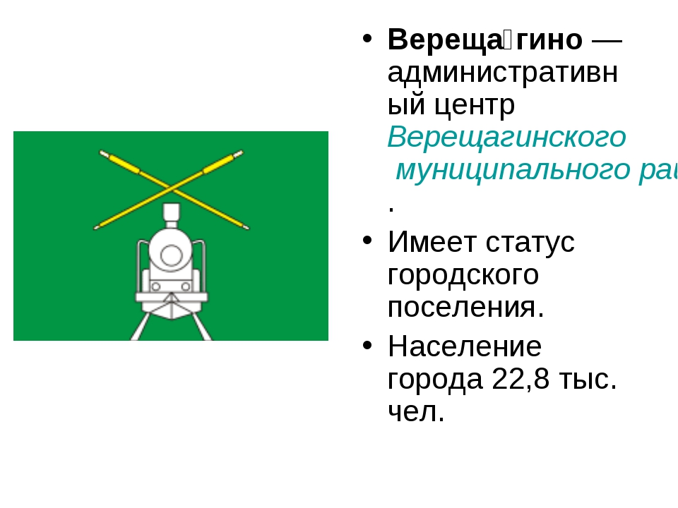 Вереща́гино—административный центр Верещагинского муниципального района. Име...