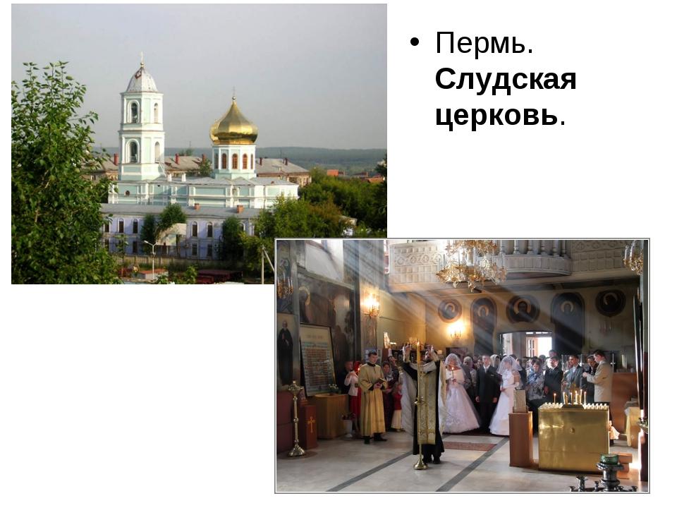Пермь. Слудская церковь.