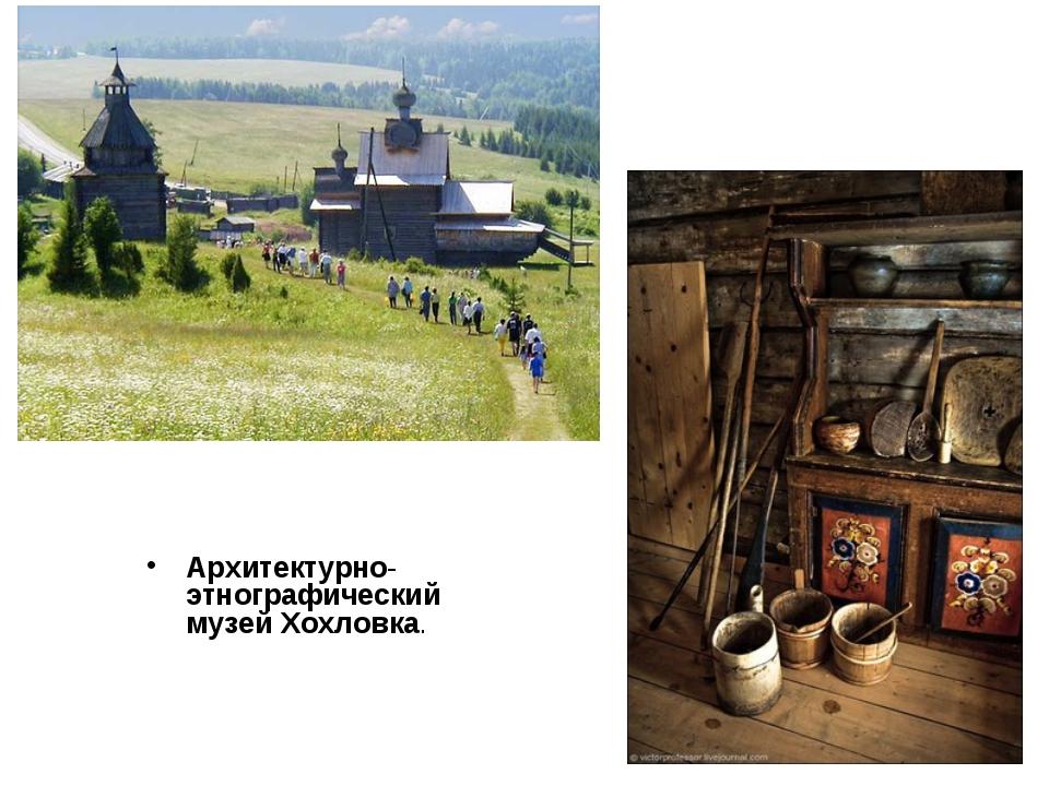 Архитектурно-этнографический музей Хохловка.