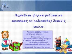 Активные формы работы на занятиях по подготовке детей к школе Из опыта работы