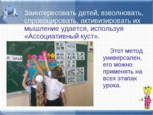 Заинтересовать детей, взволновать, спровоцировать, активизировать их мышление