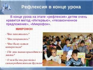 Рефлексия в конце урока В конце урока на этапе «рефлексия» детям очень нрави