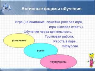Активные формы обучения Игра (на внимание, сюжетно-ролевая игра, и