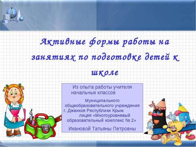 Активные формы работы на занятиях по подготовке детей к школе Из опыта работы...