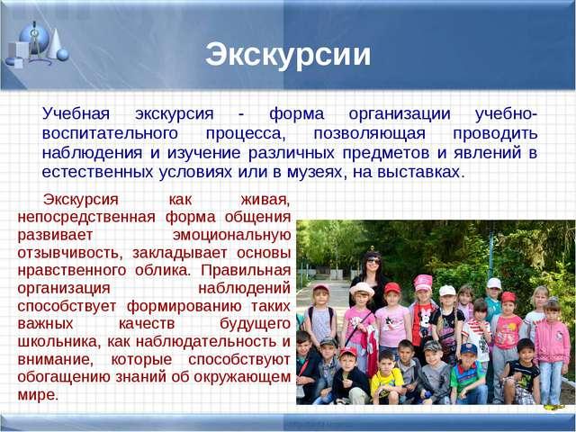 Экскурсии Учебная экскурсия - форма организации учебно-воспитательного процес...
