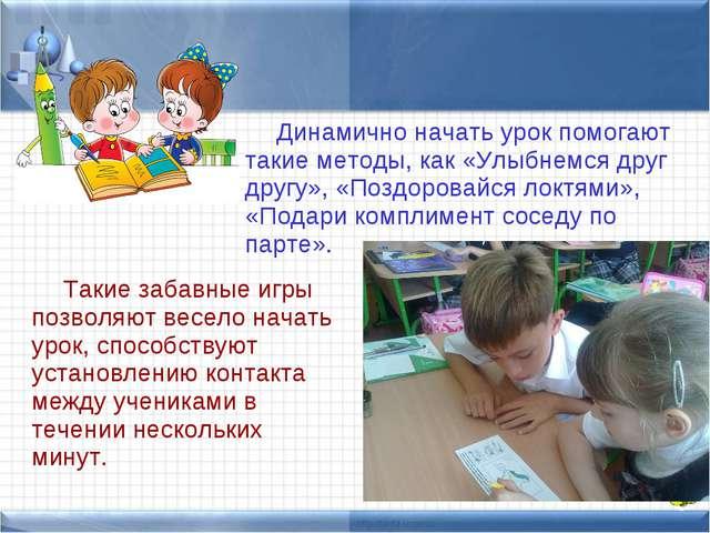 Динамично начать урок помогают такие методы, как «Улыбнемся друг другу», «По...