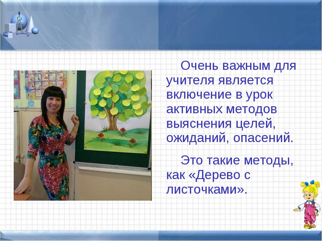 Очень важным для учителя является включение в урок активных методов выяснени...