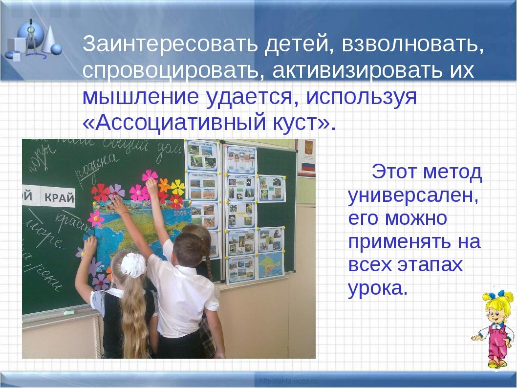 Заинтересовать детей, взволновать, спровоцировать, активизировать их мышление...