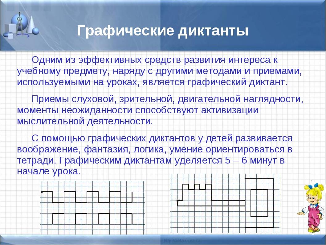 Графические диктанты Одним из эффективных средств развития интереса к учебно...
