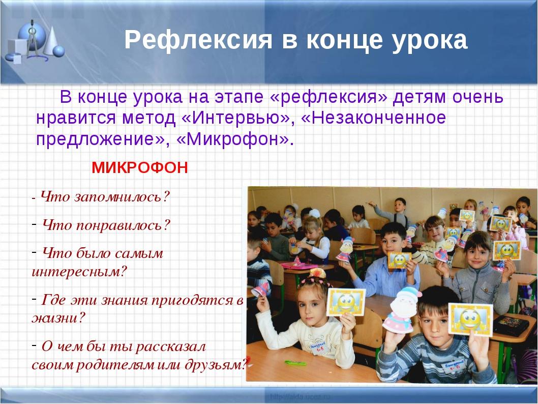 Рефлексия в конце урока В конце урока на этапе «рефлексия» детям очень нрави...