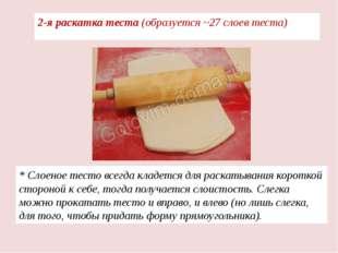 2-я раскатка теста (образуется ~27 слоев теста) * Слоеное тесто всегда кладет