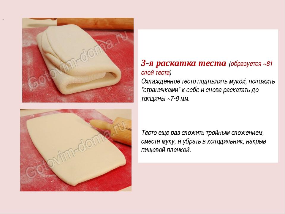 . 3-я раскатка теста (образуется ~81 слой теста) Охлажденное тесто подпылить...