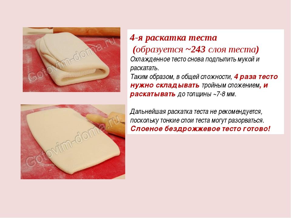 Слоеное тесто бездрожжевое как готовить и рецепт