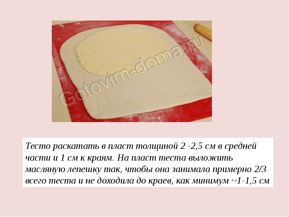 Тесто раскатать в пласт толщиной 2 -2,5 см в средней части и 1 см к краям. На...