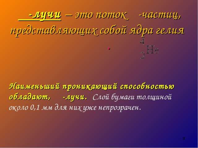 α-лучи – это поток α-частиц, представляющих собой ядра гелия . Наименьший про...