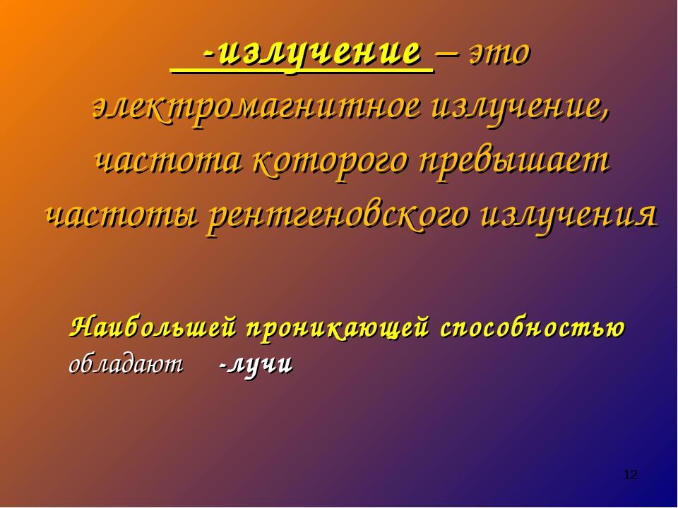 γ-излучение – это электромагнитное излучение, частота которого превышает част...