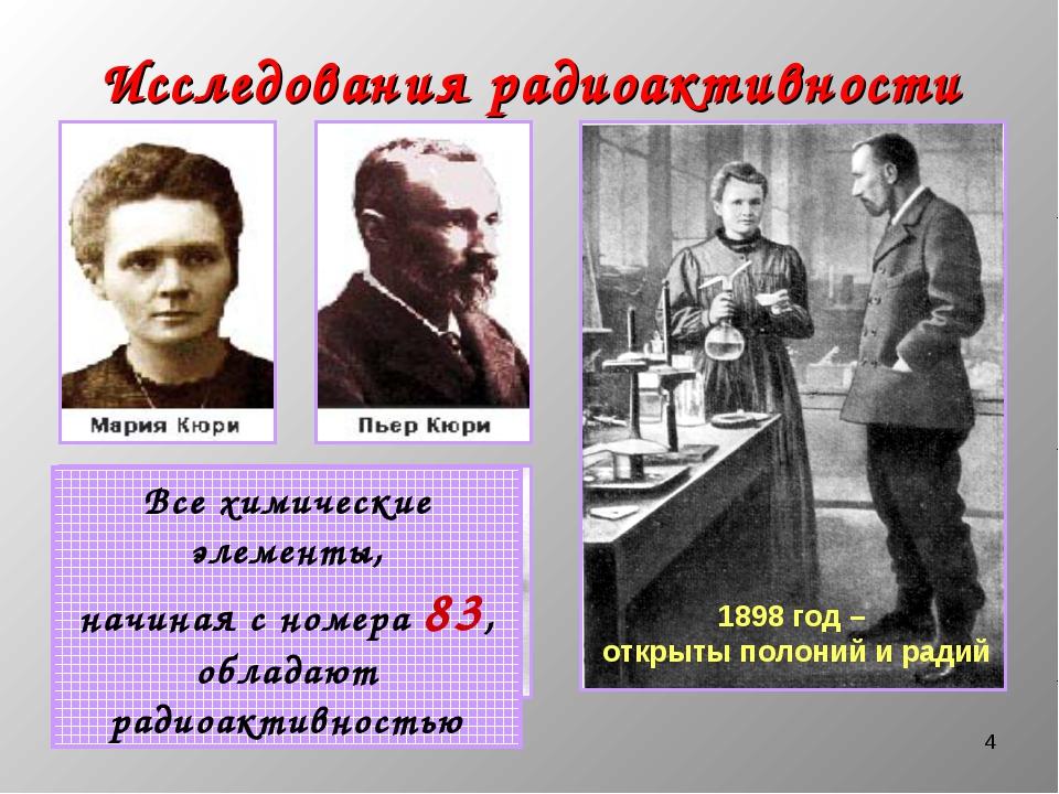* Исследования радиоактивности 1898 год – открыты полоний и радий Все химичес...